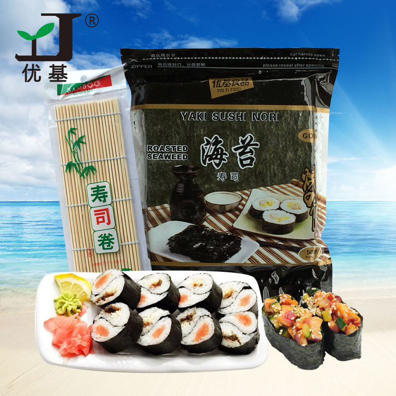 Roasted seaweed yaki sushi nori  50sheets